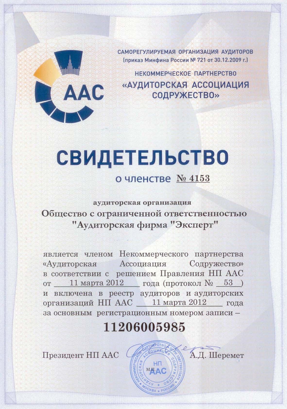 Членство в СРО. ЗАО ТОККО-Аудит является членом саморегулируемой